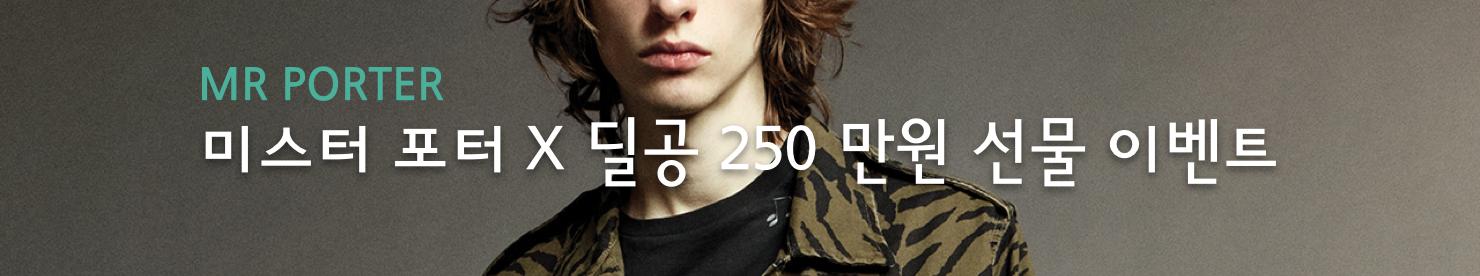 미스터포터250만원.png